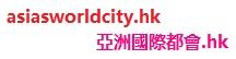 亚洲国际都会 asiasworldcity