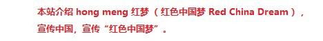 本站介绍 hongmeng 红梦(红色中国梦),以宣传中国,宣传'红色中国梦'。