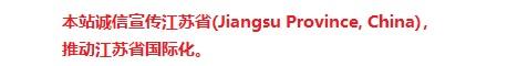 本站诚信宣传江苏省(Jiangsu Province, China),推动江苏国际化