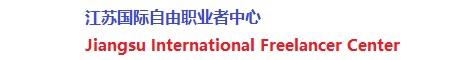 本站诚实宣传江苏省(Jiangsu Province, China),推动江苏省自由职业者接轨国际化