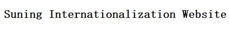 """本站真誠介紹""""肃宁县""""(Suning County, China), Suning 是本站業務地點名稱。 Section 19(3) of the HK Trade Marks Ordinance(Cap. 559) ,任何人使用其業務地點名稱,只要是按照在工業或商業事宜中的誠實做法作出,則不屬侵犯註冊商標。"""