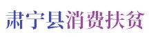 肃宁县消费扶贫